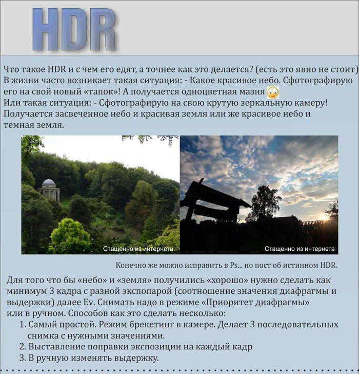 """HDR для """"чайников"""" и начинающих фотографов (14 фото)"""