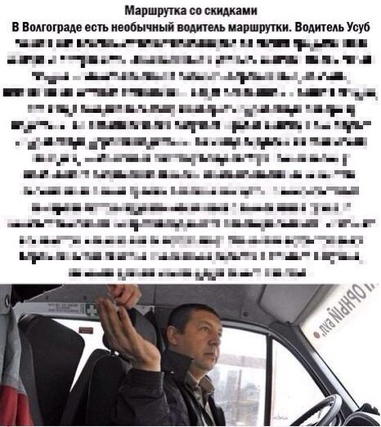 Самый добрый водитель маршрутки (фото)