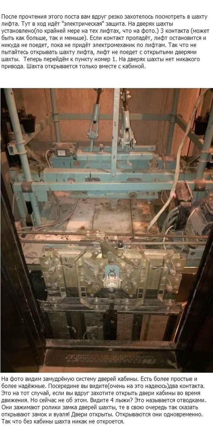Разрушаем мифы о лифтах (9 фото)