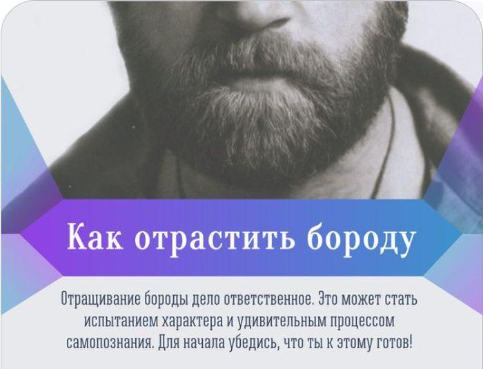 Как правильно отращивать бороду (9 фото)