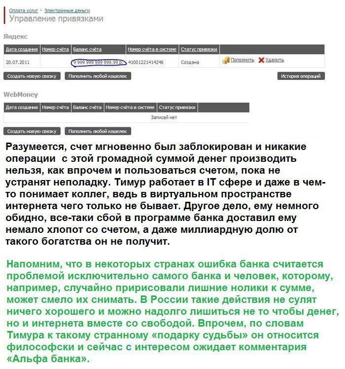 """""""Небольшая"""" ошибка банка (3 фото)"""