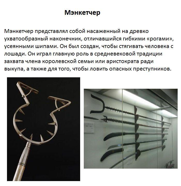 Самые необычные виды оружия. Часть 2 (9 фото)