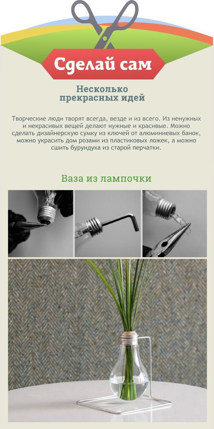 """Креативные идеи в стиле: """"сделай сам своими руками"""" (16 фото)"""