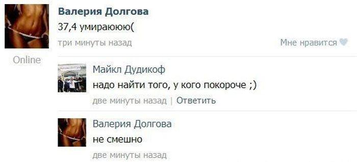 Смешные комментарии из социальных сетей 12.07.2014