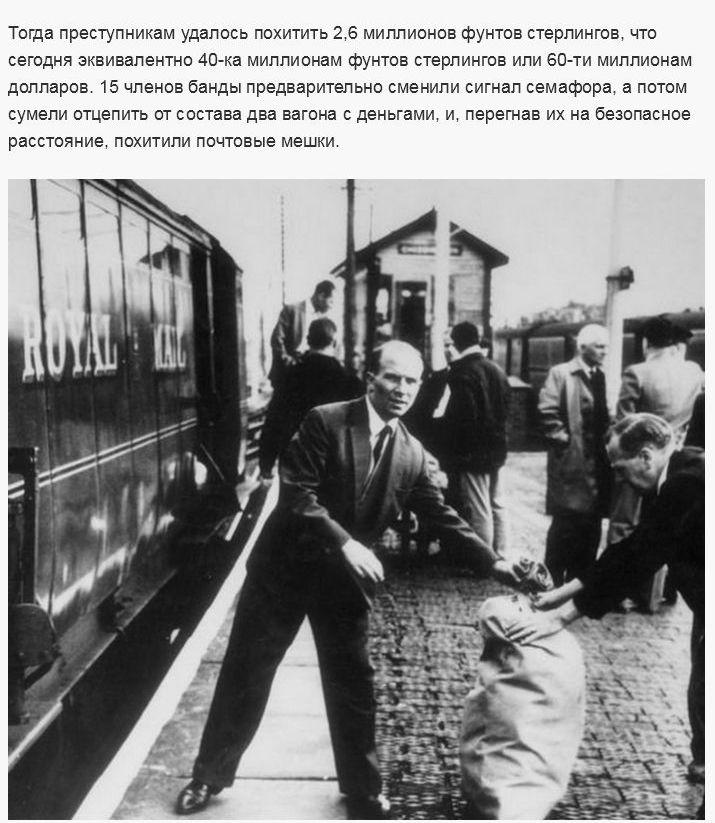 Самые известные и дерзкие ограбления за прошедшие 100 лет (15 фото)