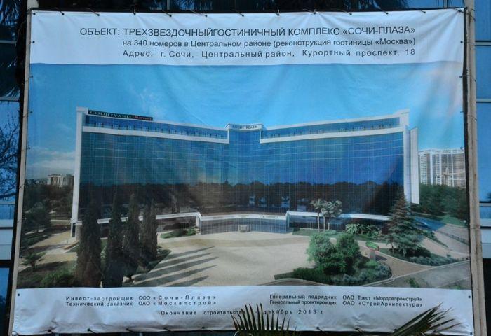 """Готова ли гостиница """"Sochi Plaza"""" принимать гостей Олимпийских игры 2014? (6 фото)"""