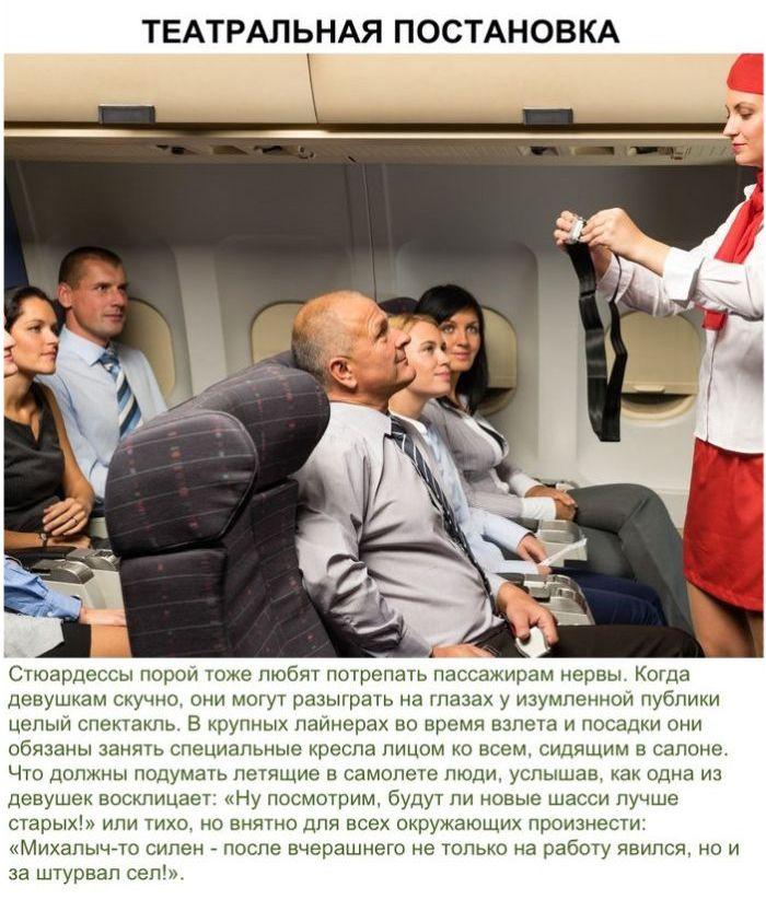 Шутки пилотов гражданской авиации (9 фото)