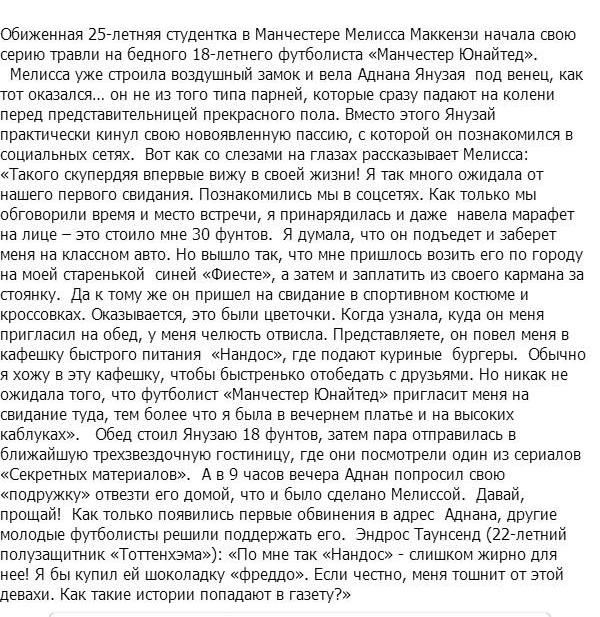 Футболист МЮ Аднан Янузай сводил девушку на свидание (2 фото)