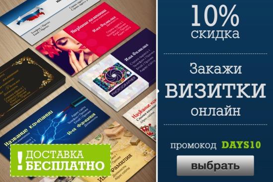Только 72 часа! Скидка 10% на Визитки от PrintClick.ru.