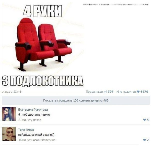 Смешные комментарии из социальных сетей. Часть 22 (37 скриншотов)