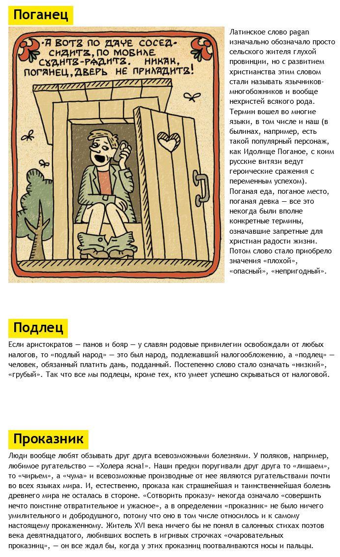 История некоторых ругательств из русского языка (11 фото)