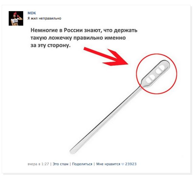 Новый Интернет-мем - Мало кто в России знает... (20 фото)
