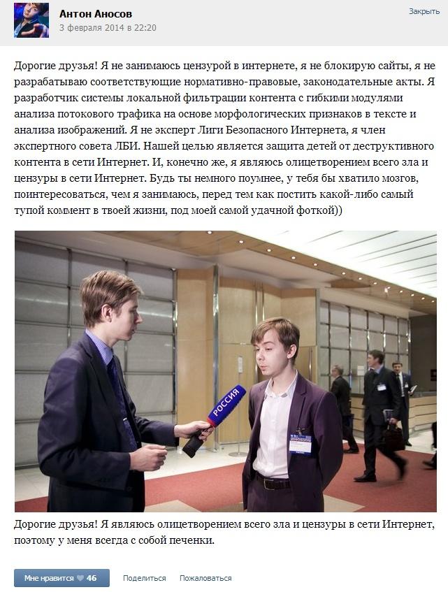 Член экспертного совета Лиги Безопасного Интернета (5 фото)
