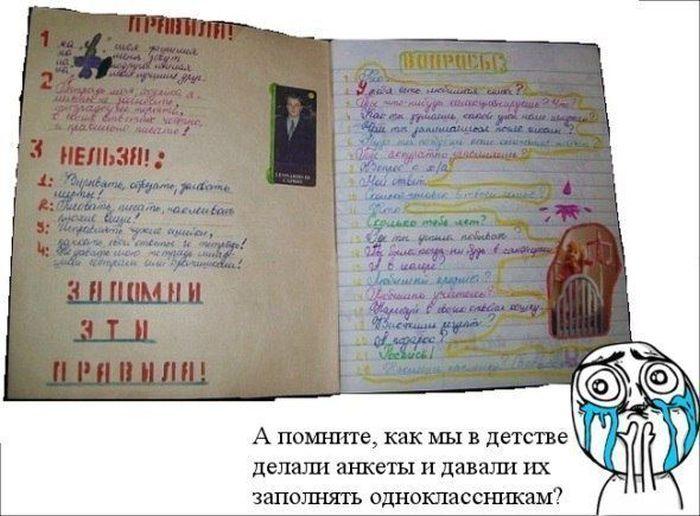 """Пост ностальгии """"Школоте не понять"""" (87 фото)"""