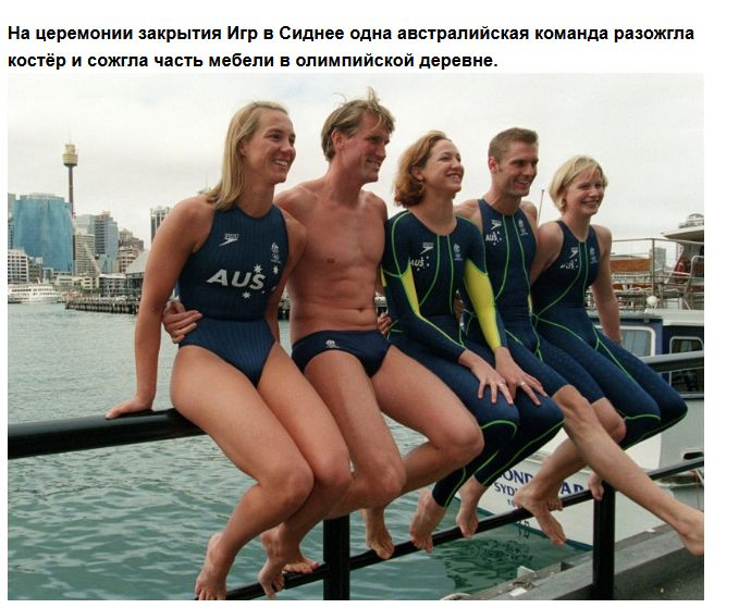 Как развлекаются спортсмены во время Олимпиады (14 фото)