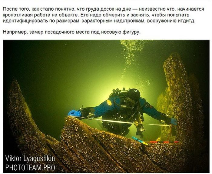 Рассказ подводного археолога (41 фото)