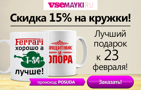 Подарки со скидкой! Минус 15% на посуду