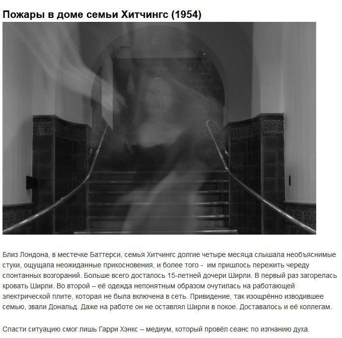 """Удивительные истории о полтергейстах, которые любили """"играть со спичками"""" (10 фото)"""