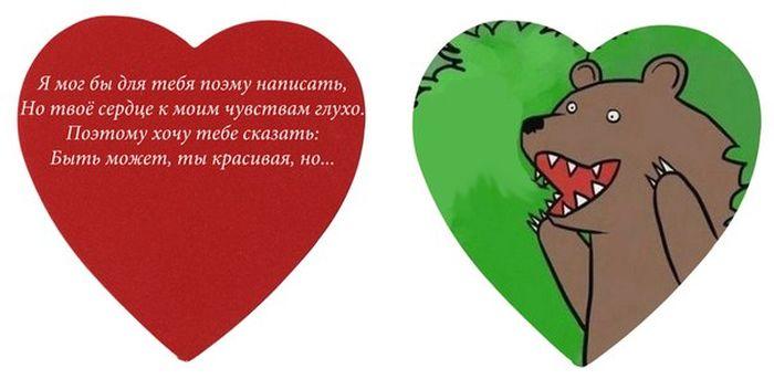 Приколы на 14 февраля - день Святого Валентина (40 фото)