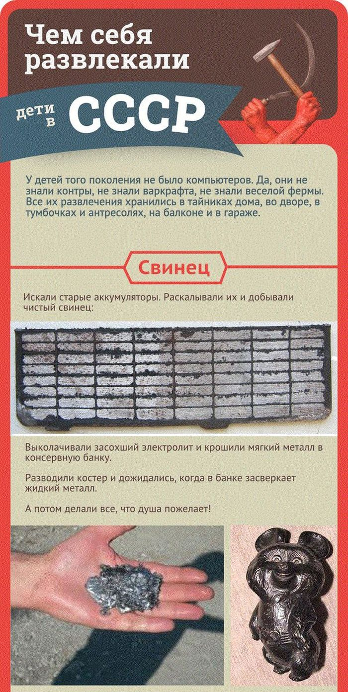 Как развлекались дети в СССР (10 фото)