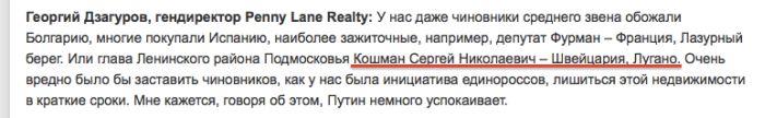 Где живёт единорос Сергей Кошман (18 фото)