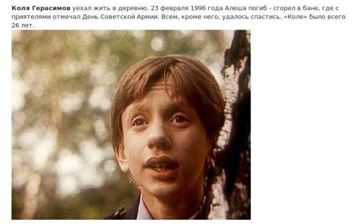 Судьбы героев советских фильмов и сказок (19 фото)