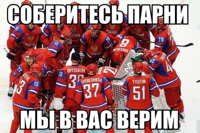 Финляндия - Россия - 3:1. Приколы о провале российской сборной по хоккею (30 фото)