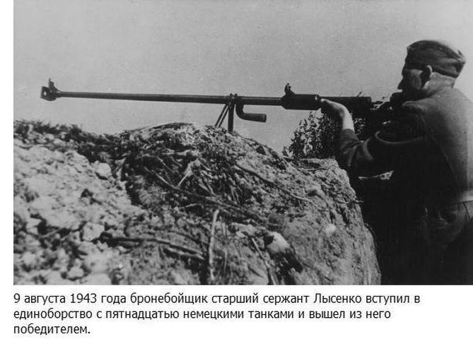 Иван Лысенко - один против пятнадцати танков (8 фото)