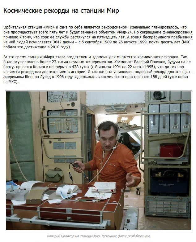 Интересные факты из истории орбитальной станции Мир (11 фото)