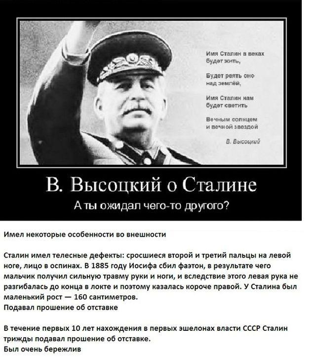 Интересные факты о Сталине (13 фото)