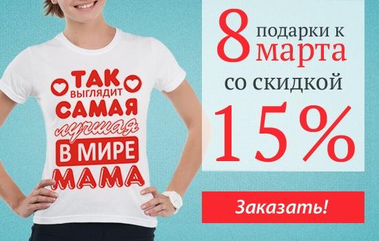 Подарки к 8 марта по СУПЕРЦЕНАМ!