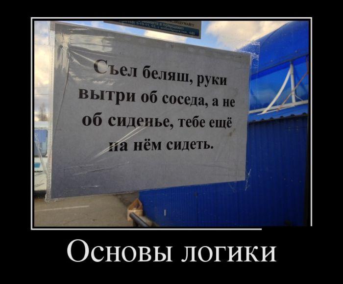 http://trinixy.ru/pics5/20140303/demotivatory_16.jpg
