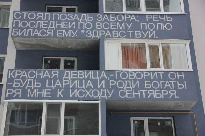 Странный дом в Ульяновске (19 фото)