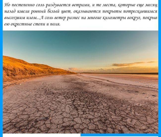 Необычные соляные пустыни в Крыму (10 фото)