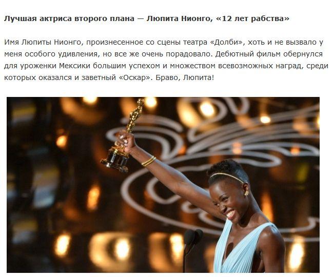"""Победители кинопремии """"Оскар 2014"""" (13 фото)"""