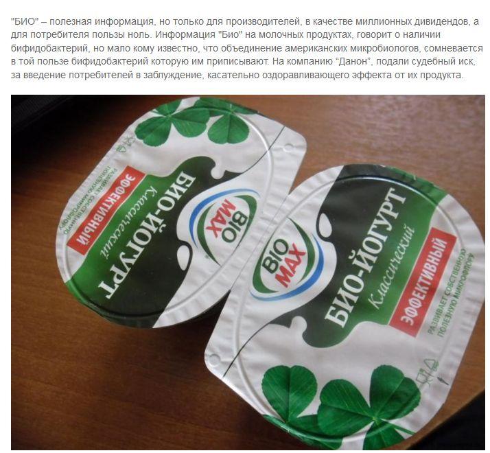 Этикетки на товарах и реальный состав продуктов (8 фото)