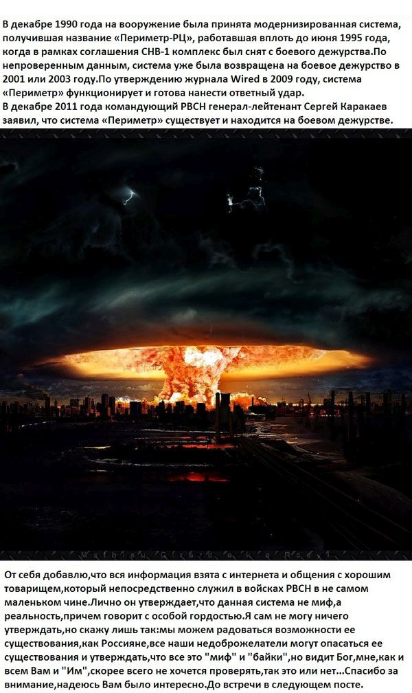 """""""Периметр"""" - защитная система СССР от ядерной опасности (11 фото)"""