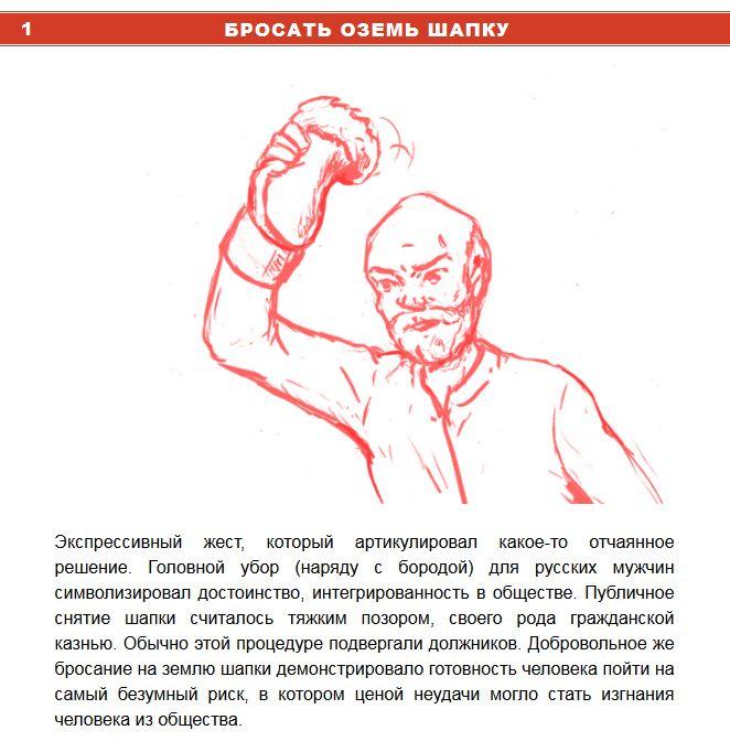 Жесты, которые свойственны только русским людям (7 фото)