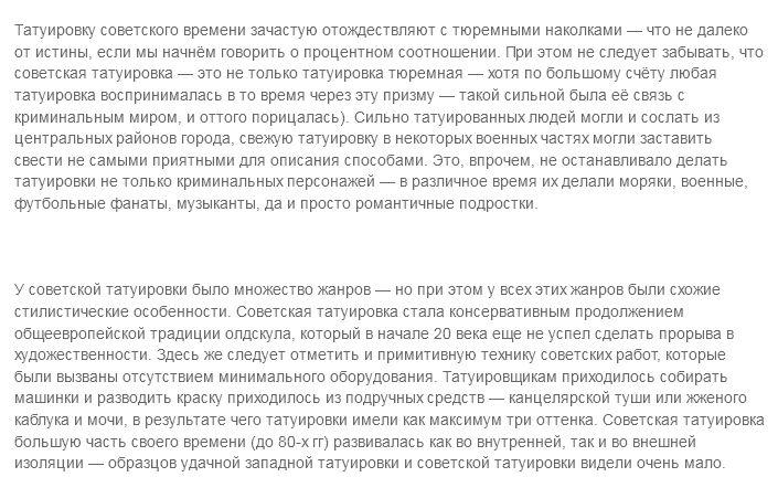 Всё о татуировках в Советском Союзе (19 фото)