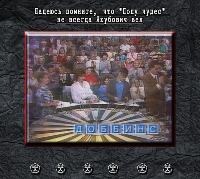 Что крутили по ТВ в 90-х (22 фото)