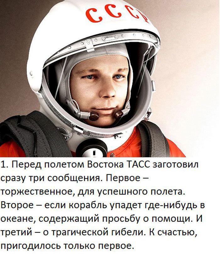 Факты из жизни Юрия Гагарина (7 фото)