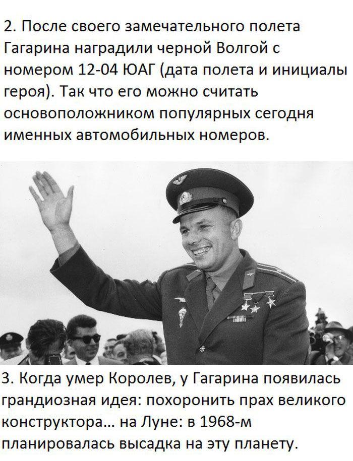 10  факов из жизни легендарного советского летчика-испытателя Юрия Гагарина