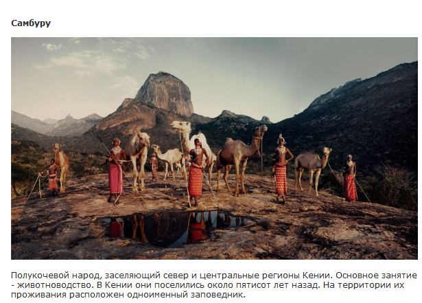 Народности и племена, сохранившие аутентичность (15 фото)