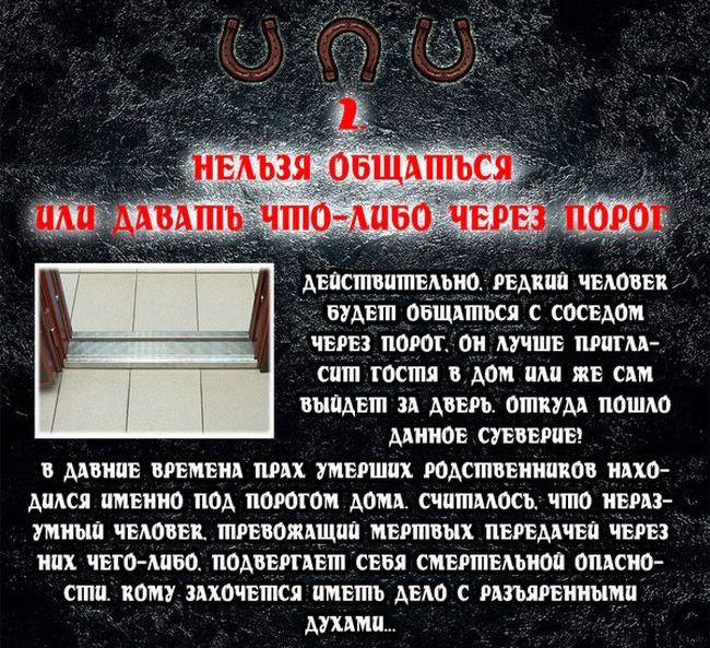 Самые распространенные суеверия (11 фото)