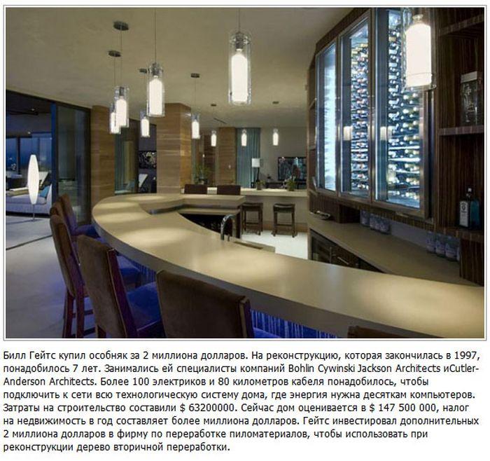 Высокотехнологичный дом Билла Гейтса (7 фото)