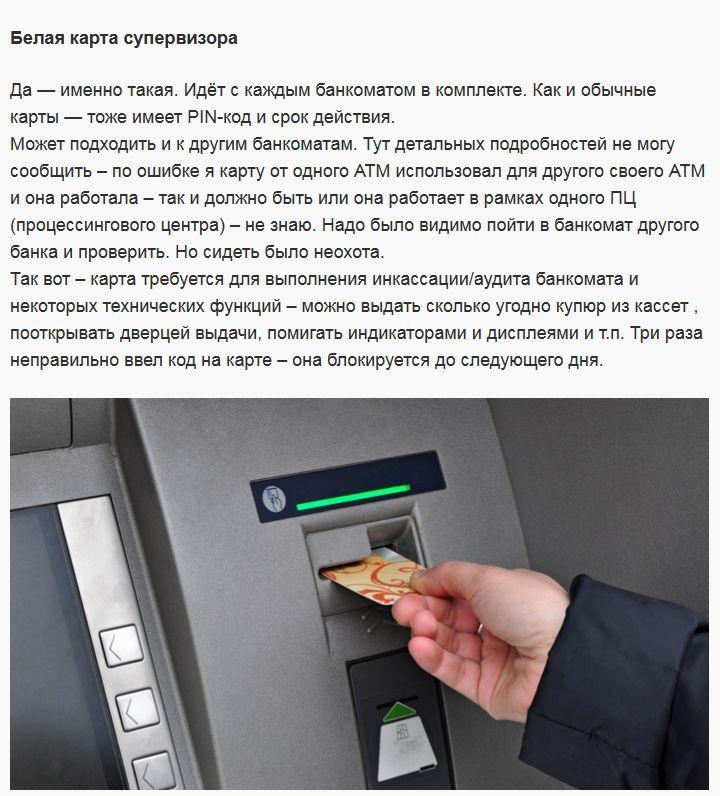 Факты о банкоматах и нюансах в их работе (12 фото)