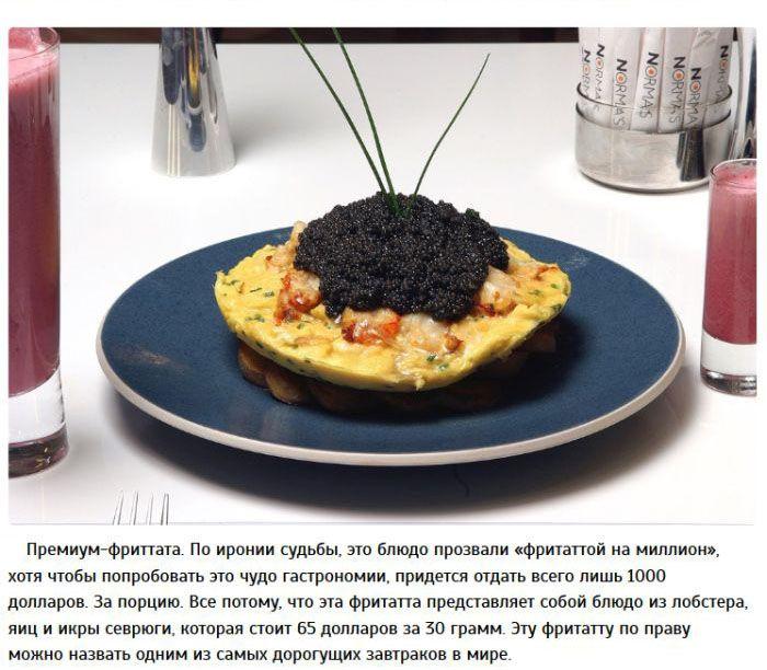 Самая дорогая еда в мире (10 фото)