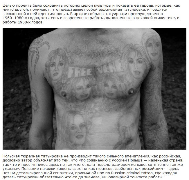 Расшифровка польских тюремных тату (12 фото)