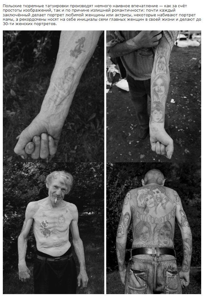 Тюремные наколки картинки и их значения