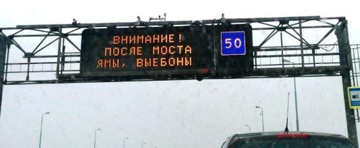 Необычное предупреждение водителей (1 фото)